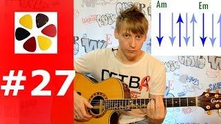 Уроки игры на гитаре для начинающих с нуля (урок 27) сложные ритмы