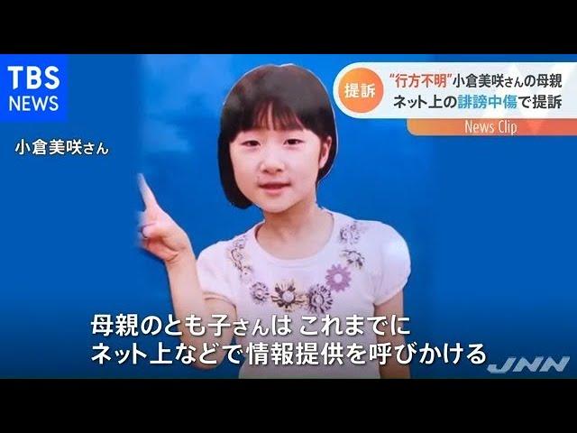 小倉美咲 母親 犯人