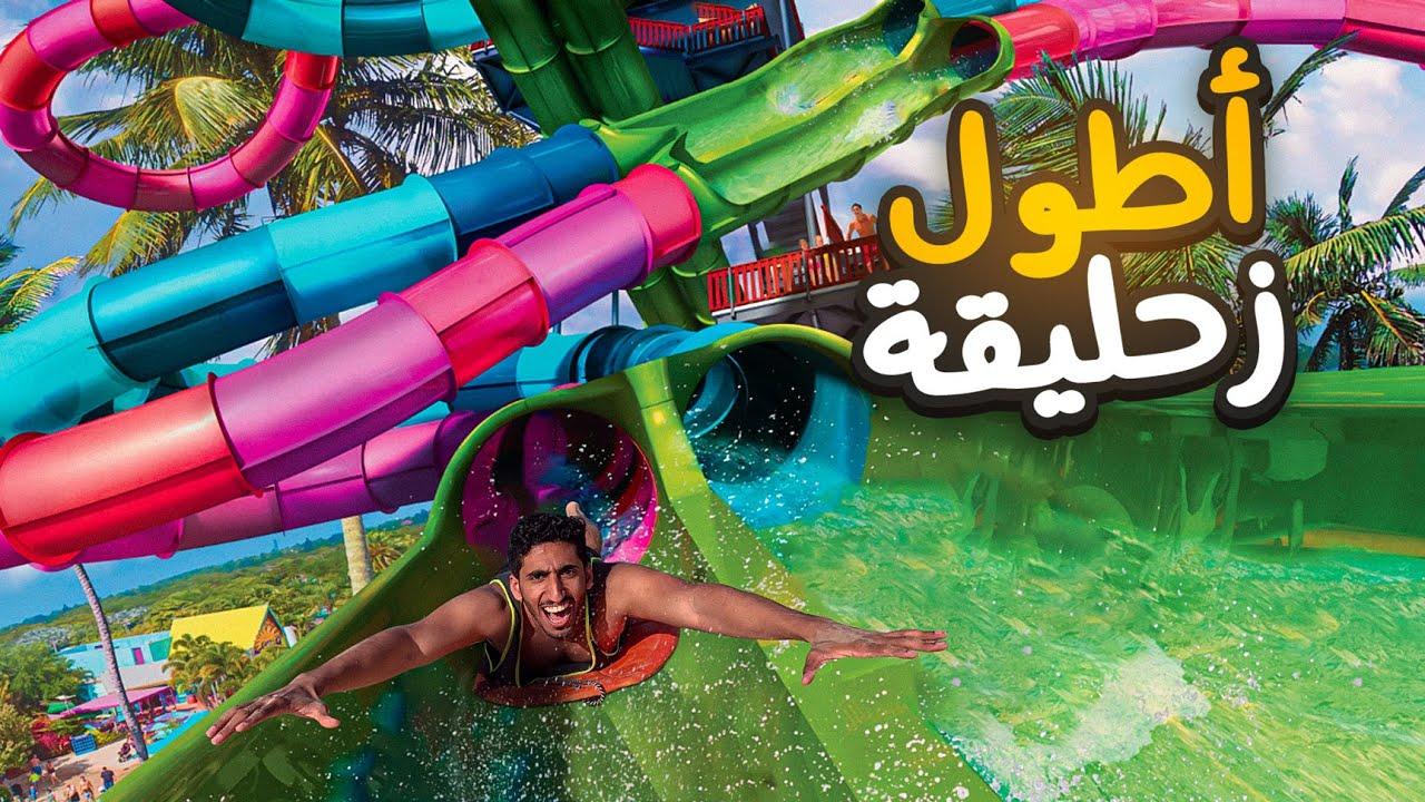 أطول زحليقة مائية في ابوظبي !! 🤯🏄🏽   LONGEST WATERSLIDE