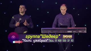 гр.Шедевр - Кlани джейран 2018