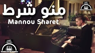 Mannou Sharet - Nassif Zeytoun Cover / منو شرط – ناصيف زيتون
