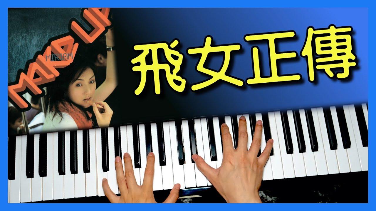 飛女正傳 楊千嬅 Miriam Yeung 鋼琴版 | Piano Cover #19 - YouTube
