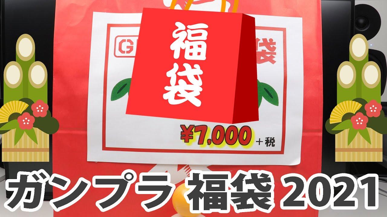 【ガンプラ福袋2021】買ってみた ホビーゾーン 7,700円 竹 Hobby Zone lucky bug 2021