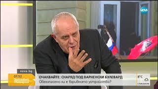 ПРЕГОВОРИТЕ РУСИЯ-БЪЛГАРИЯ: Кой печели и кой губи - Здравей, България (06.03.2019г.)