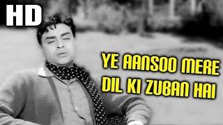 Ye Aansoo Mere Dil Ki Zuban Hai | Mohammed Rafi | Hamrahi 1963 Songs | Rajendra Kumar, Jamuna