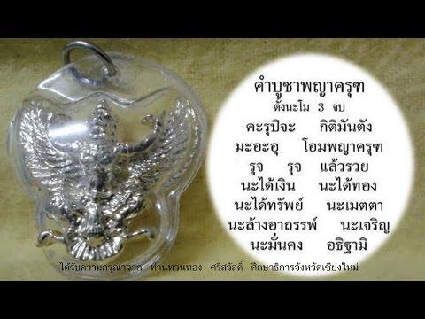 พญาครุฑ (Garuda) : ครูมืด (ประสาท ทองอร่าม)