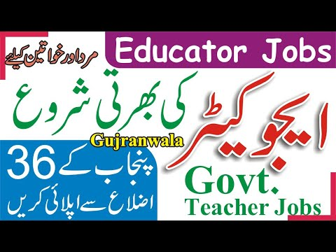 punjab-educators-jobs-2020-|-punjab-educators-jobs|-teaching-jobs-2020-all-punjab