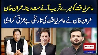 Imran Khan Refuse to Meeet with amir Liaquat   Exclusive Tv