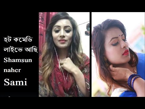 Model Shamsunnaher Samia Live in Hot Comedy discussion