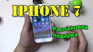 Iphone 7 распаковка подарка