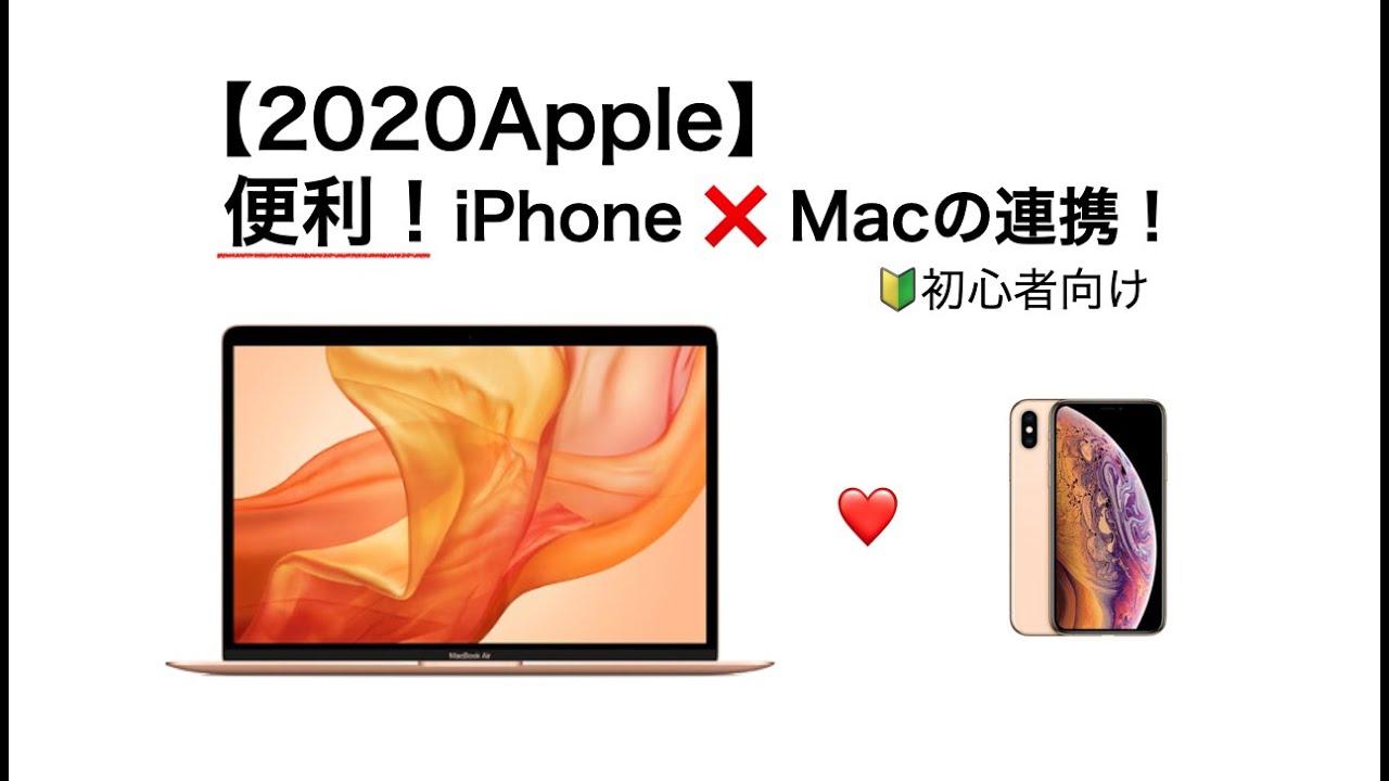 【2020Apple】便利!iPhone×Macの連携【初心者向け】