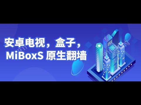 安卓电视,盒子,MiBoxS 原生翻墙 + APP上桌面墙简单高效方法。