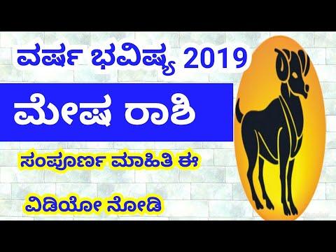 ಮೇಷ ರಾಶಿ ವರ್ಷ ಭವಿಷ್ಯ 2019  MESHA RASHI ASTROLOGY IN KANNADA