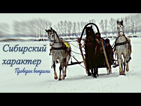Сибирский характер| МАСЛЕНИЦА 2020  с.Новотырышкино