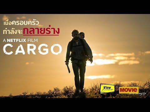 เมื่อคนในครอบครัวกําลังจะกลายร่าง [ MovieWarmingUp : Cargo (Netflix) ]