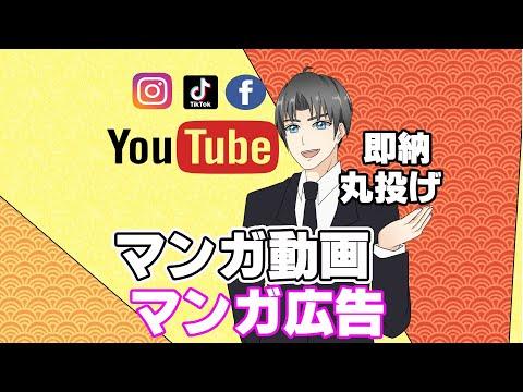 丸投げ!YouTube漫画動画をゼロから制作します 丸投げワンストップ!マンガ動画広告・宣伝で拡散しましょう!