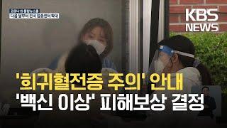 """""""이달 말까지 1차 접종 1500만명 육박""""…희귀혈전증…"""
