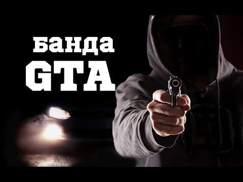 История  самой кровожадной банды десятых. Банда GTA