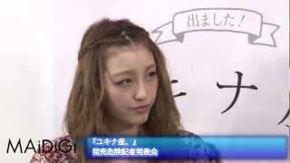 タレントの木下優樹菜さんが11月25日、東京都内で行われた自身のフォト...
