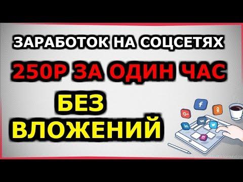 Обалденный сайт для заработка денег в интернете БЕЗ ВЛОЖЕНИЙ,250р в час!