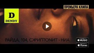 Download Jillzay -  Ниа (feat. Райда, 104, Скриптонит) Mp3 and Videos