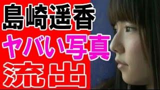 【衝撃画像】元AKB48・島崎遥香のガチでヤバイ写真が流出www ☆チャン...