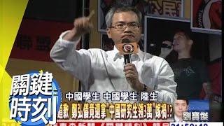 小公務員對抗鄭弘儀4個月心酸?! 2010年 第0935集 2200 關鍵時刻