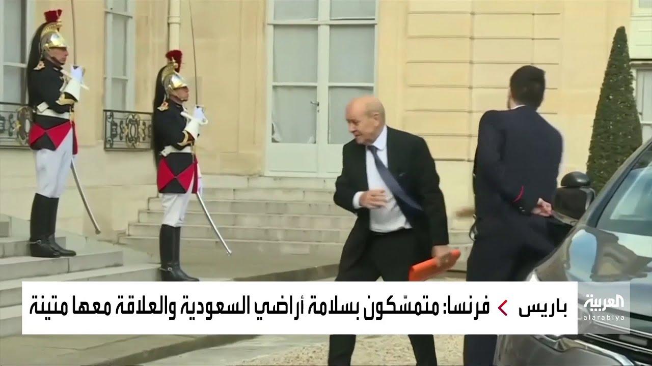 فرنسا تؤكد دعم السعودية وتتمسك بمعالجة خطر إيران الإقليمي  - نشر قبل 4 ساعة