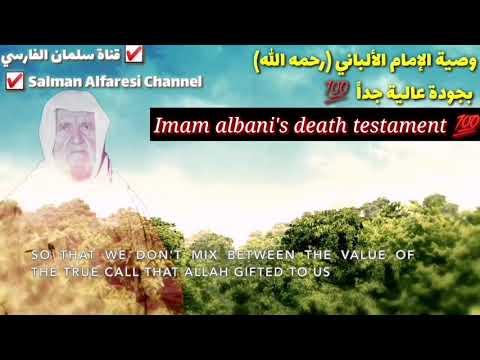 وصية الإمام الألباني