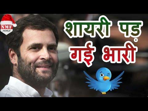 Rahul Gandhi को शायरी पड़ी भारी, Twitter पर उड़ा मज़ा