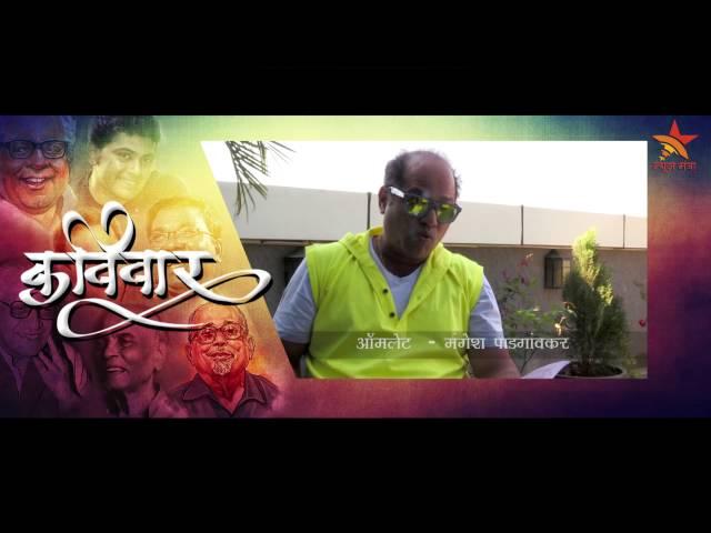 Exclusive Kavivaar | Sanjay Jadhav | kavita | omlet |