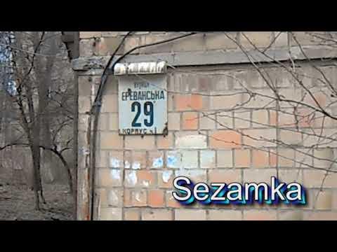 Дом № 29/1 Ереванская ул Соломенский район Улицы Киева