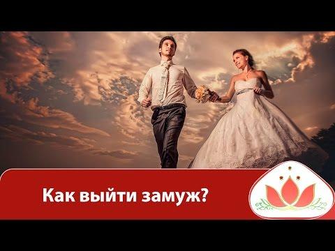 путь замужеству шаг первыи знакомство скачать