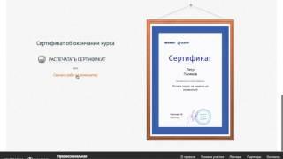 Как получить сертификат после мероприятия