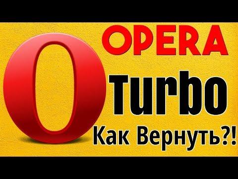 Опера ТУРБО пропала, как включить.