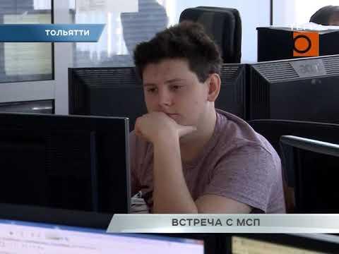 Тольятти. Встреча с МСП
