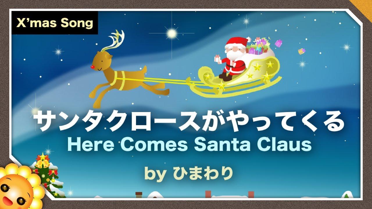サンタクロースがやってくる byひまわり/歌詞付き|クリスマスソング|Here Comes Santa Claus - YouTube