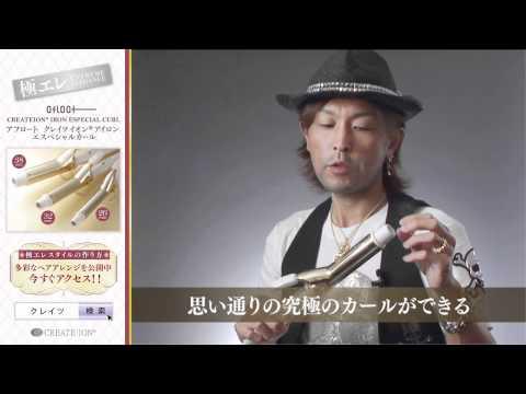 日本 Create Ion Grace Curl 電捲棒 電棒燙 38mm CIC-W72012N 國際電壓 日本代購