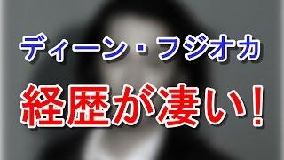 チャンネル登録お願いします。 →https://www.youtube.com/channel/UCOsD9R57foQsNF8kLy_tUMg ダメな私に恋してください ディーン・フジオカって日本人!?謎に包 ...