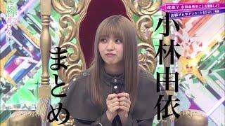 欅坂46#小林由依#ゆいぽん.