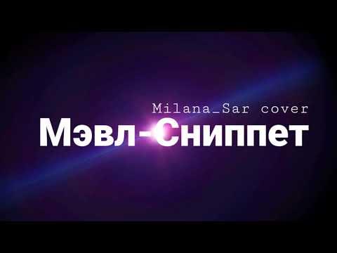 Мэвл-Сниппет (cover Milana_Sar)