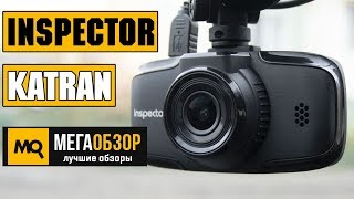 Inspector KATRAN обзор видеорегистратора