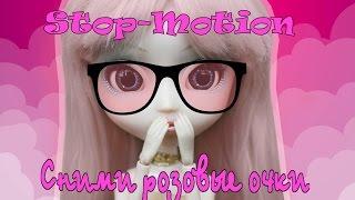 Стоп-моушен: СНИМИ РОЗОВЫЕ ОЧКИ ( Pullip Stop-Motion)