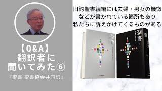 柴崎聰 旧約続編翻訳者兼編集委員(日本語) Q1:翻訳事業に関わって良...