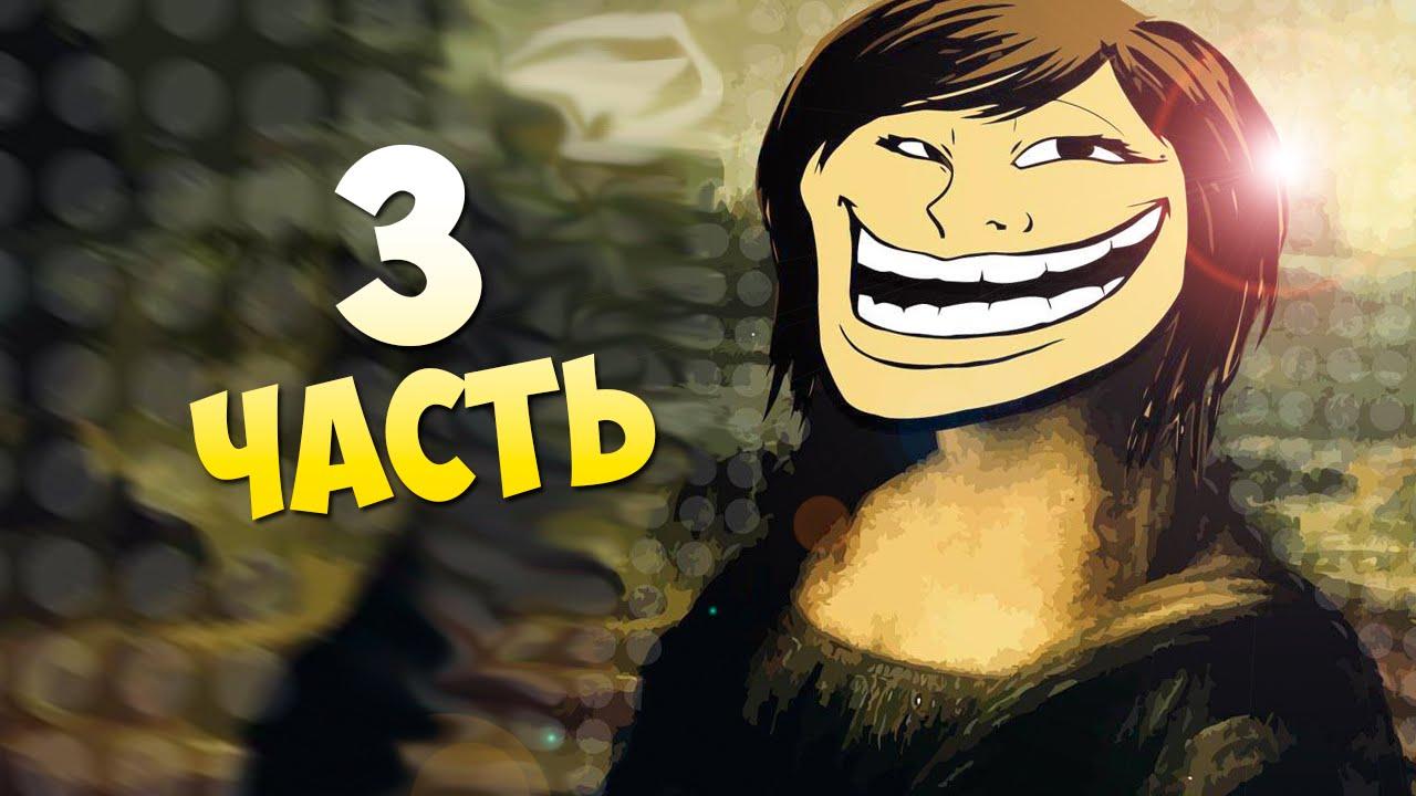 Прохождение игры trollface mona lisa