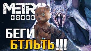 ОООЧЕНЬ ИНФАРКТНАЯ СЕРИЯ! • Metro Exodus #5