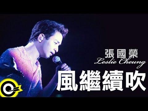張國榮 Leslie Cheung【風繼續吹】跨越97演唱會 - YouTube