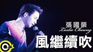 張國榮 Leslie Cheung【風繼續吹】跨越97演唱會
