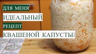 Для меня ИДЕАЛЬНЫЙ рецепт КВАШЕНОЙ КАПУСТЫ! Квашеная капуста на зиму.