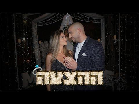 אלעד וליהי - הצעת הנישואים